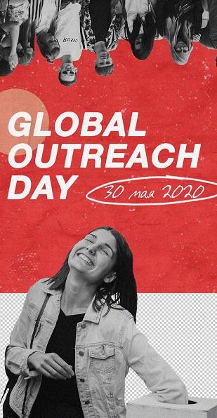 Всемирный день Евангелизма