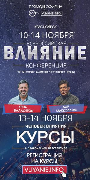 """Всероссийская конференция """"Влияние"""""""