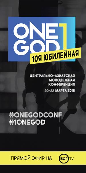 """Молодежная конференция """"One God"""""""