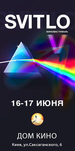 """Кинофестиваль """"Свет"""""""