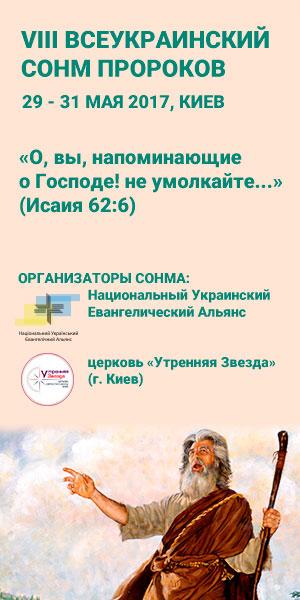 Сонм пророков в Украине