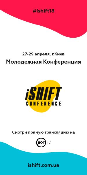 Молодежная конференция iSHIFT18