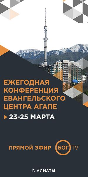 "Конференция ЕЦ ""Агапе"" в Алматы"