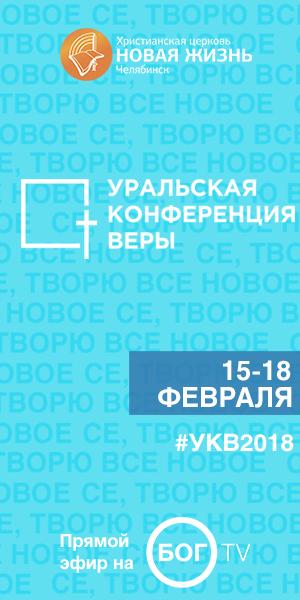 Уральская конференция веры