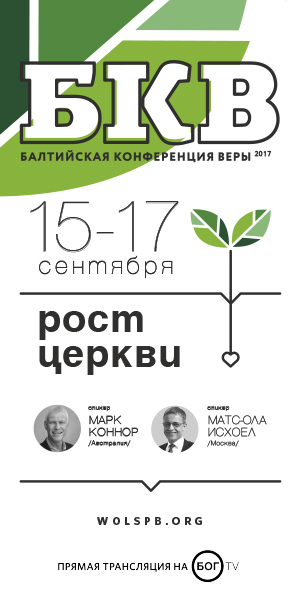 Балтийская конференция веры