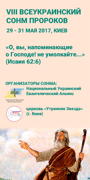 "Молитвенная конференция ""Пенуэл"""