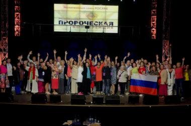 prorocheskaya-konferenciya