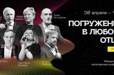 конференция-кемо