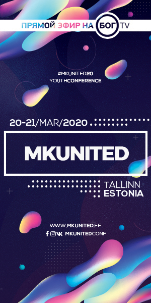 Молодежная конференция MK United