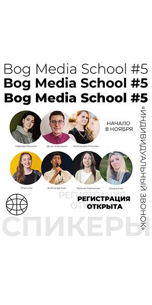 Bog Media School
