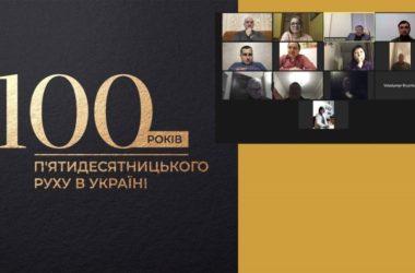100-летие-пятидесятников-украины
